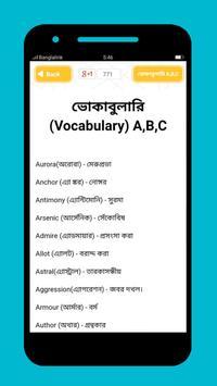 Vocabulay English To Bangla BD Screenshot 3