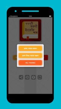 Vocabulay English To Bangla BD Screenshot 4