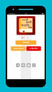 Vocabulay English To Bangla BD Screenshot 5