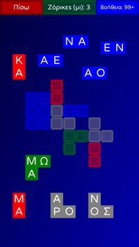 ΛεξοΣχήματα screenshot 22