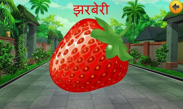 LearnFruitsWith Bheem In Hindi screenshot 7