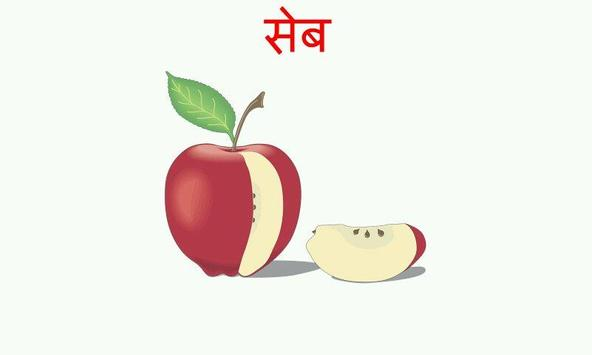 LearnFruitsWith Bheem In Hindi screenshot 9