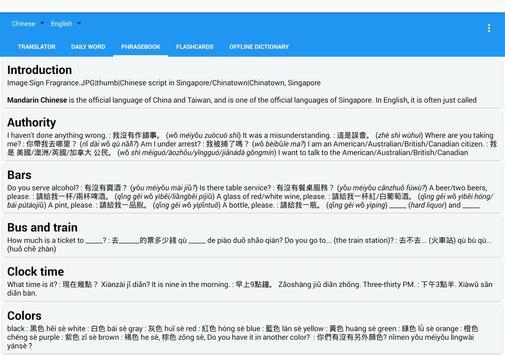 Chinese English Translator App screenshot 7