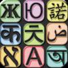 Italian Translator/Dictionary Zeichen
