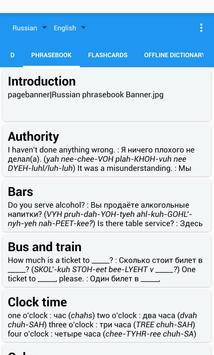 रूसी अनुवादक / शब्दकोश स्क्रीनशॉट 4