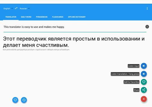 रूसी अनुवादक / शब्दकोश स्क्रीनशॉट 5