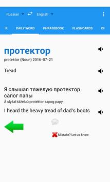 रूसी अनुवादक / शब्दकोश स्क्रीनशॉट 1