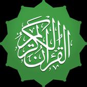 ikon Al Quran (Tafsir & Per Kata)