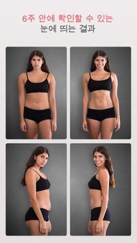 체중 감량 운동 스크린샷 1