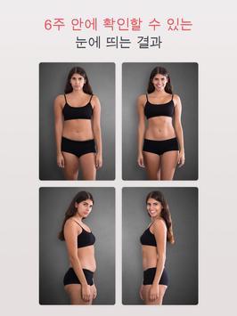 체중 감량 운동 스크린샷 6