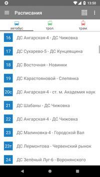 Минск Транспорт - расписания 海報