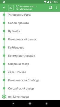 Минск Транспорт - расписания 截圖 1