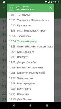 Минск Транспорт - расписания 截圖 4