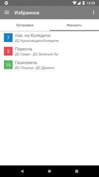 Минск Транспорт - расписания 截圖 5
