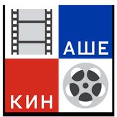 Наше Кино icon