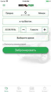 Маршрутка Минск Гродно  | Четверочки | LuxBus screenshot 3