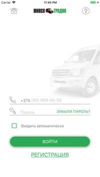 Маршрутка Минск Гродно  | Четверочки | LuxBus poster