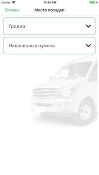 Маршрутка Минск Гродно  | Четверочки | LuxBus screenshot 2