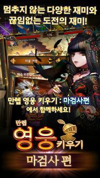 만영검 screenshot 7