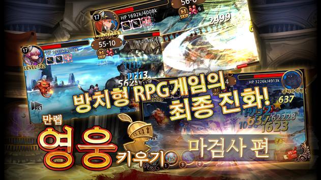 만영검 screenshot 8