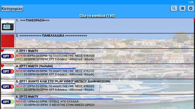 Greece TV & Radio screenshot 18