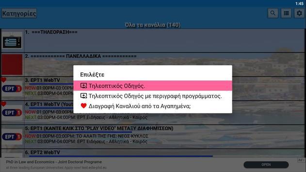 Greece TV & Radio screenshot 22