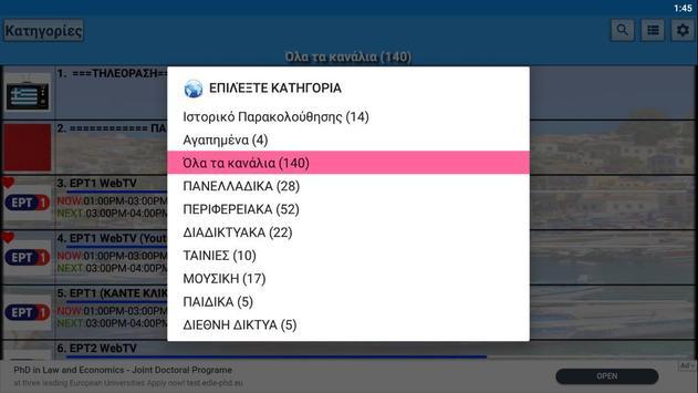 Greece TV & Radio screenshot 23