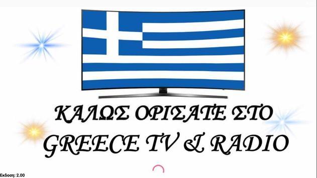 Greece TV & Radio screenshot 8