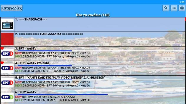 Greece TV & Radio screenshot 10
