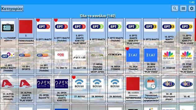 Greece TV & Radio screenshot 11