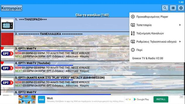 Greece TV & Radio screenshot 15