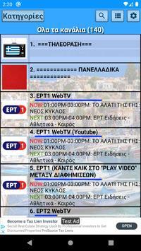 Greece TV & Radio screenshot 2