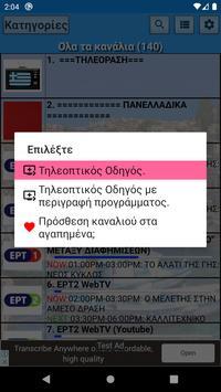 Greece TV & Radio screenshot 5