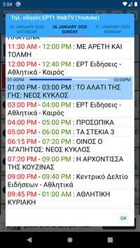 Greece TV & Radio screenshot 6