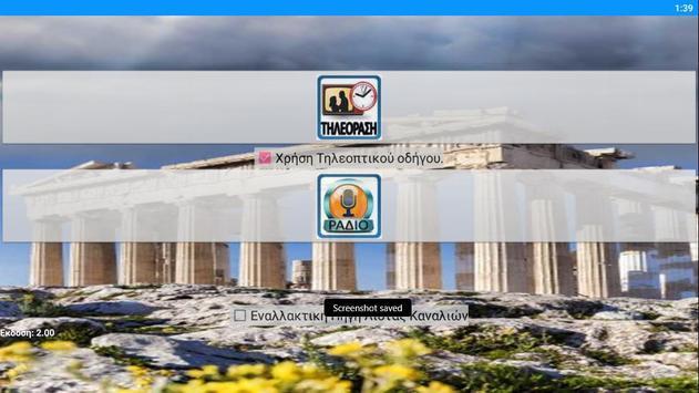 Greece TV & Radio screenshot 17