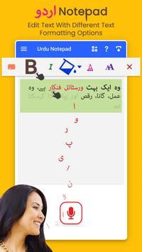 Urdu Typing, Keyboard, Notes and Editor screenshot 1