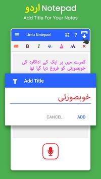 Urdu Typing, Keyboard, Notes and Editor screenshot 3