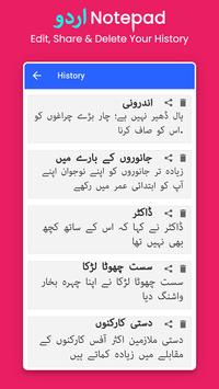 Urdu Typing, Keyboard, Notes and Editor screenshot 5