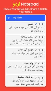 Urdu Typing, Keyboard, Notes and Editor screenshot 6