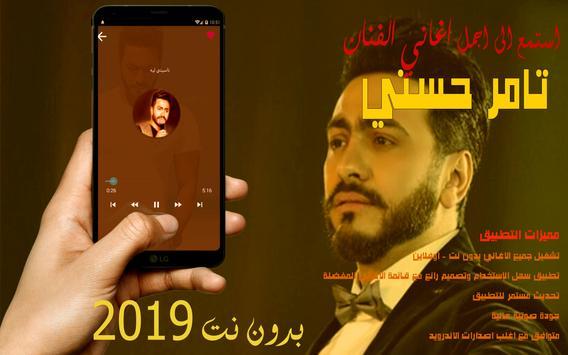اغاني تامر حسني جديد 2019 بدون نت poster