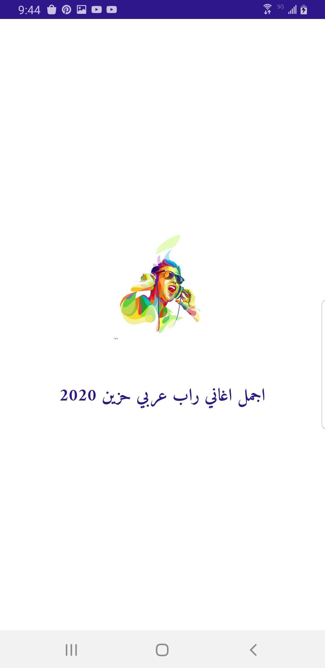 اغاني راب عربية حزينة بدون نت For Android Apk Download