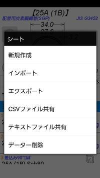 配管tap screenshot 1
