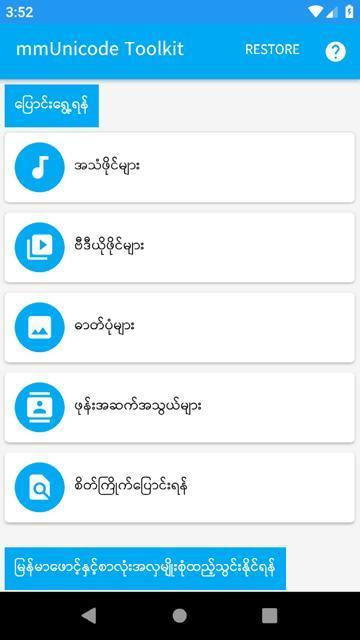 mmUniToolkit - Myanmar Unicode Toolkit screenshot 1