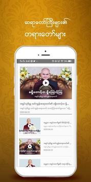 ထွဋ် ဓမ္မပူဇာ Screenshot 2