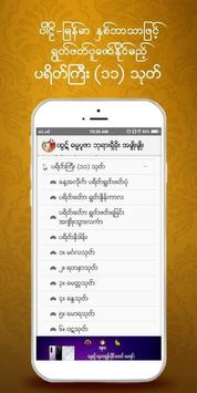 ထွဋ် ဓမ္မပူဇာ Screenshot 3