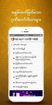 ထွဋ် ဓမ္မပူဇာ Screenshot 4