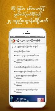 ထွဋ် ဓမ္မပူဇာ Screenshot 5