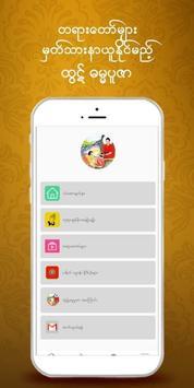 ထွဋ် ဓမ္မပူဇာ Screenshot 6