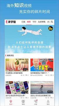 译学馆 ポスター