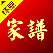 怀恩家谱 icon